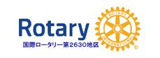 Rotary 2630